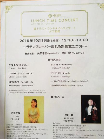 森ビル ランチコンサート 中川毅