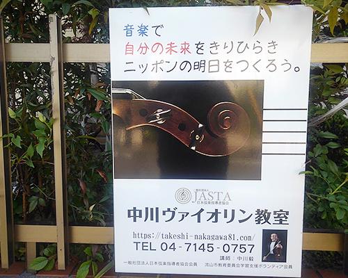 中川毅 ヴァイオリン教室